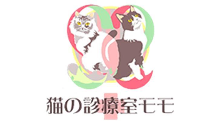 猫の診療所モモ